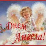 Именины в мае 2019: кто и когда отмечает день ангела